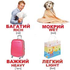 Мини-карточки украинско-английские «Прилагательные», 40