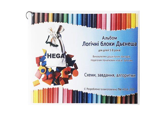 Альбом для работы с логическими блоками Дьенеша, ТМ «HEGA»