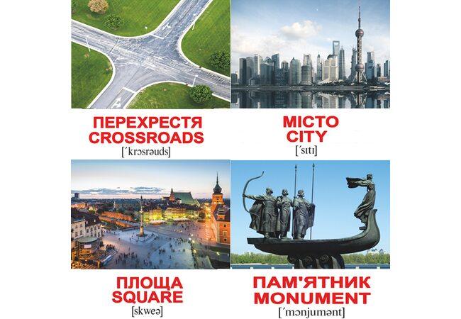 Мини-карточки украинско-английские «Город», 40