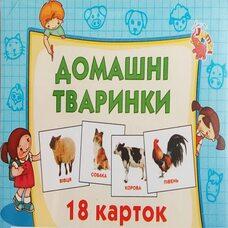 Набор карточек «Домашние животные» (укр.)