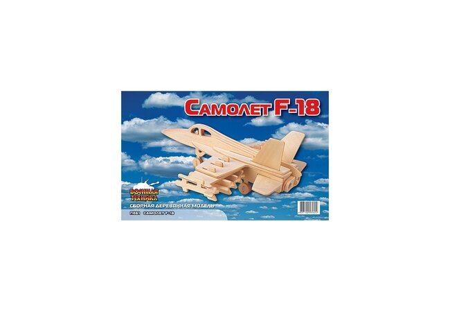 СДМ «Самолет F-18»