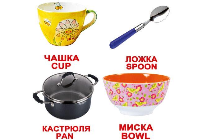 Мини-карточки «Посуда/Kitchenware», 20
