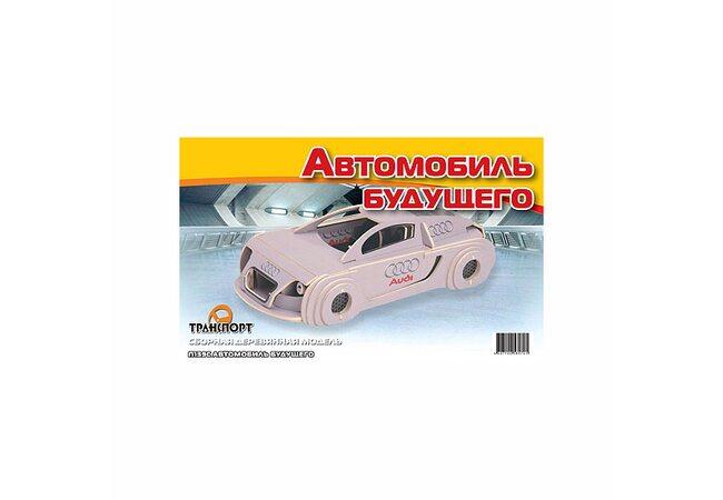 СДМ «Автомобиль будущего»