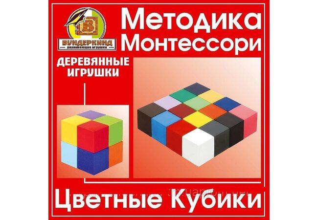Методика Монтессори Цветные кубики 16 шт.