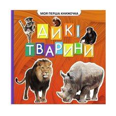 Моя первая книжка «Дикие животные», укр.