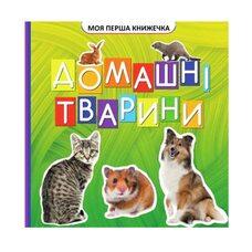 Моя первая книжка «Домашние животные», укр.