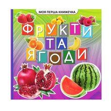 Моя первая книжка «Фрукты-ягоды», укр.