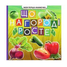 Моя первая книжка «Огород», укр.