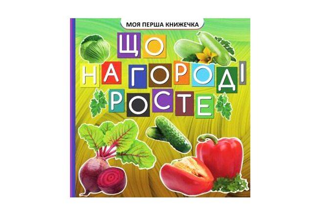 Моя перша книжка «Огород», укр.