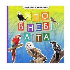 Моя первая книжка «Птицы», укр.