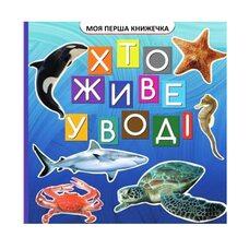 Моя первая книжка «Морские жители», укр.