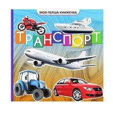 Моя первая книжка «Транспорт», укр.