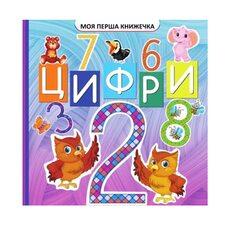 Моя первая книжка «Цифры», укр.