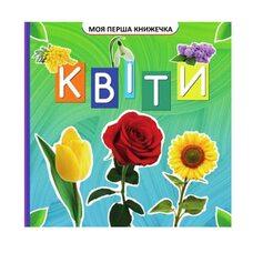 Моя первая книжка «Цветы», укр.