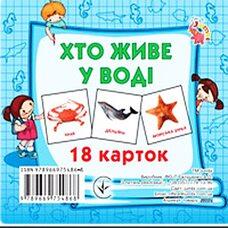 Набор карточек «Морские животные» (укр.)