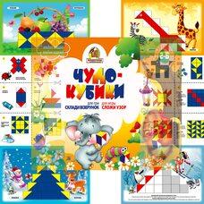 Альбом с заданиями по Методике Никитина «Сложи узор» (кубики 3х3 см.)