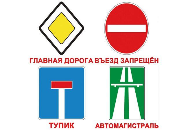 Русские карточки «Дорожные знаки» (МИНИ), 60
