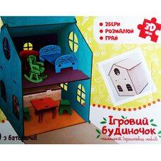 СДМ «Домик с мебелью»