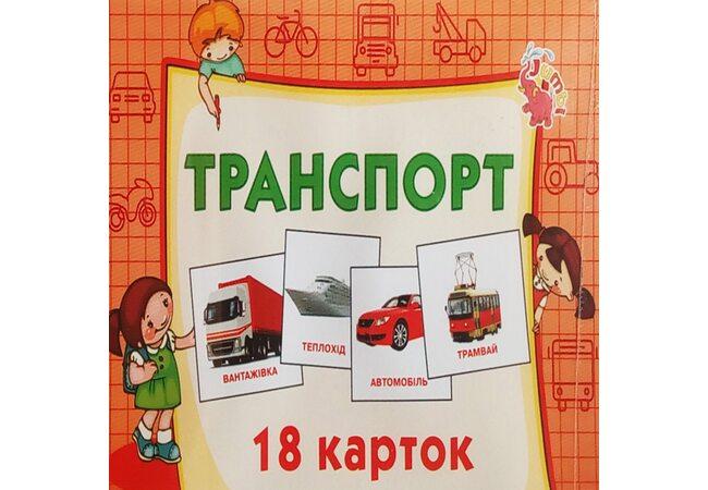 Набор карточек «Транспорт» (укр.)