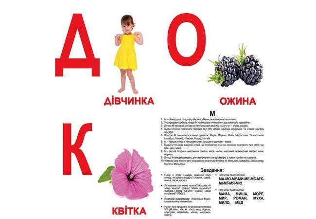 Большие украинские карточки «Алфавит»