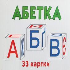 Набор карточек «Украинский алфавит», 33