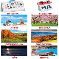 Украинские карточки «Времена года» (МИНИ), 20