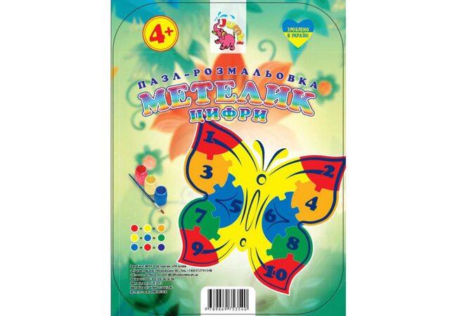 Раскраска-пазл «Бабочка» (цифры)