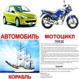 Большие русские карточки с фактами «Транспорт», 20