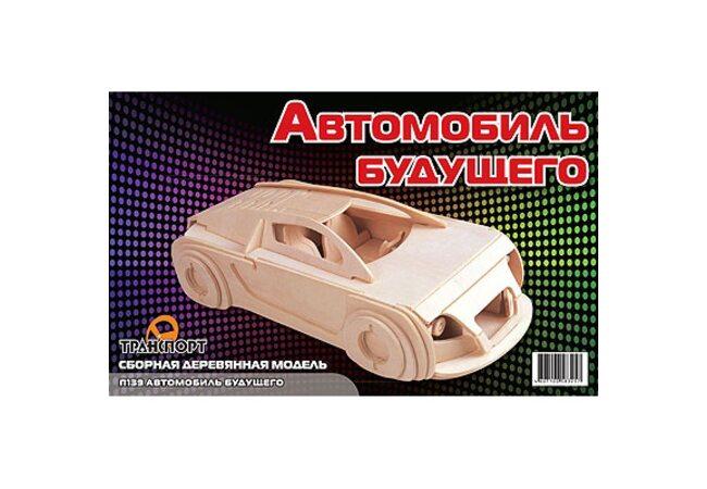 СДМ «Автомобиль из будущего»