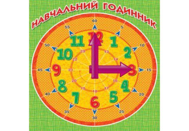 Учебные часы