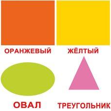 Большие русские карточки с фактами «Форма и цвет», 20