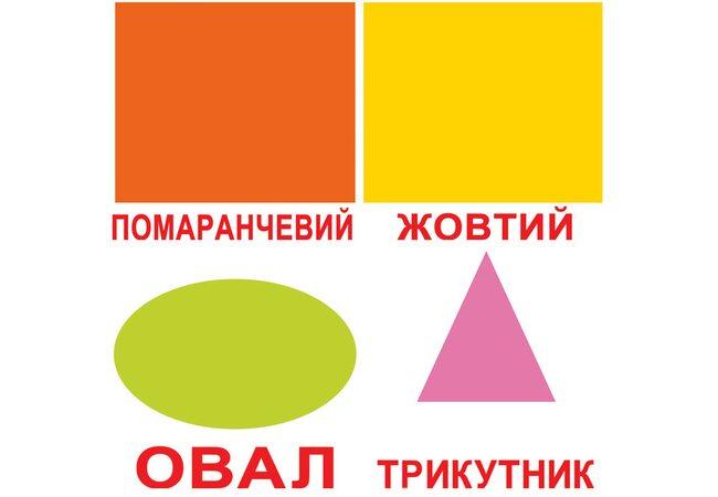 Большие украинские карточки «Форма-цвет», 20