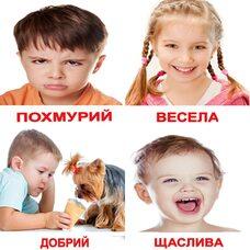 Украинские карточки «Эмоции» (МИНИ), 20