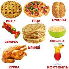 Украинские карточки «Еда» (МИНИ), 40