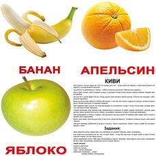 Большие русские карточки с фактами «Фрукты», 20