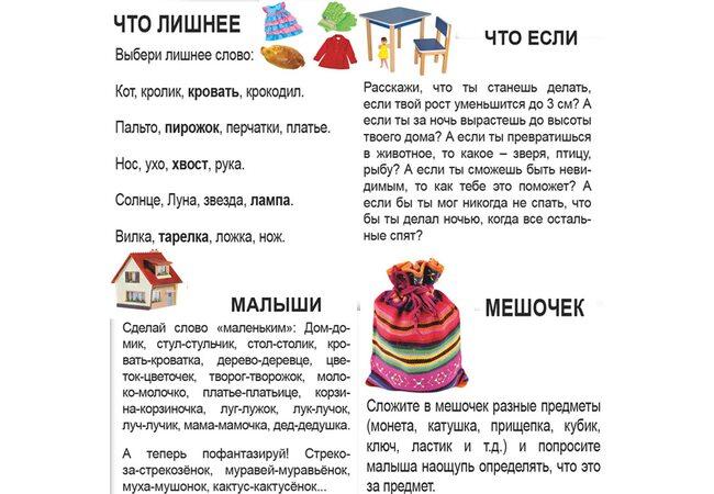 Русские карточки «Игры с малышами» (МИНИ), 40