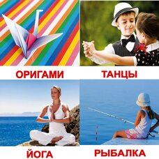 Русские карточки «Хобби с фактами» (МИНИ), 40
