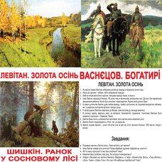 Большие украинские карточки с фактами «Шедевры художников», 20