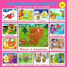 «Лучшие сказки для малышей», DVD (русская версия)
