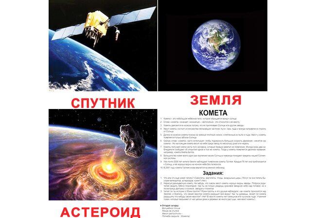 Большие русские карточки с фактами «Космос», 20