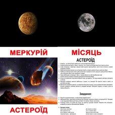 Большие украинские карточки с фактами «Космос», 20