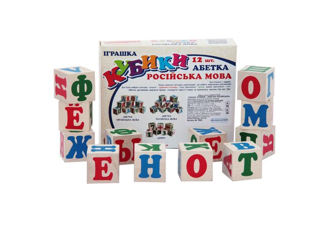 Кубики. Русский алфавит 12 кубиков