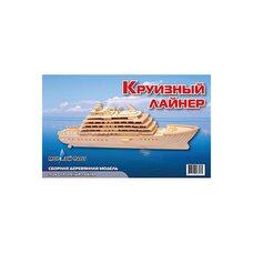 СДМ «Круизный лайнер»