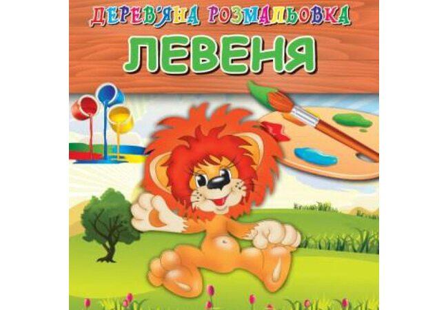 Раскраска «Львенок»