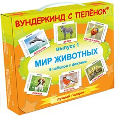 Подарочный набор «В мире животных» (рус.яз.)