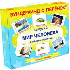 Подарочный набор «Мир человека» (рус.яз.)