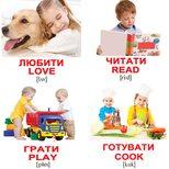 Мини-карточки украинско-английские «Глаголы», 40
