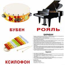 Большие русские карточки с фактами «Музыкальные инструменты», 20