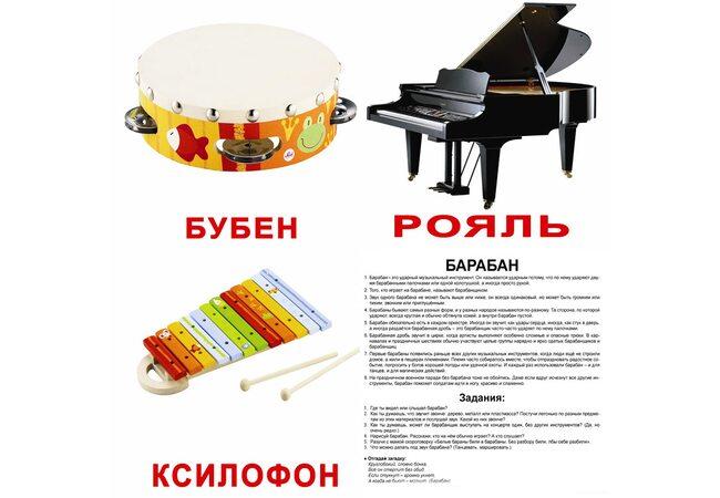 Большие русские карточки с фактами «Музыкальные инструменты». Ламинированные.
