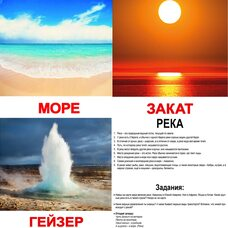 Большие русские карточки с фактами «Природа», 20